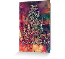 Devanagari calligraphy Greeting Card