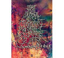 Devanagari calligraphy Photographic Print