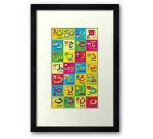 Arabic Alphabet by Dubai Doodles Framed Print