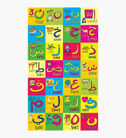 Arabic Alphabet by Dubai Doodles Photographic Print