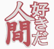 """""""Ningen suki da"""" (人間す きだ) Baby Tee"""