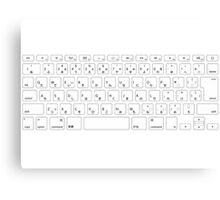 Japanese Keyboard Canvas Print