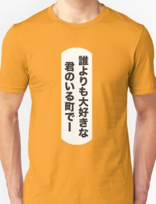 Kimi No Iru Machi - Final Line  Unisex T-Shirt