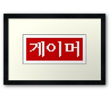 Korean Gamer 게이머 Framed Print