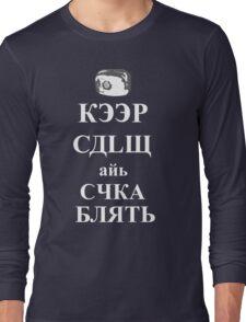 Keep Calm and Cyka Blyat Long Sleeve T-Shirt