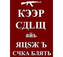 Keep Calm and rush b Photographic Print