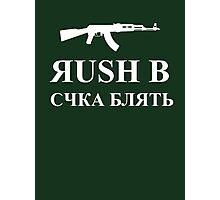 Rush B Photographic Print