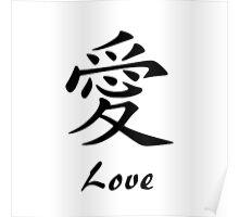 Love in Chinese Writing Poster