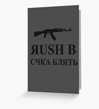 Rush b Greeting Card