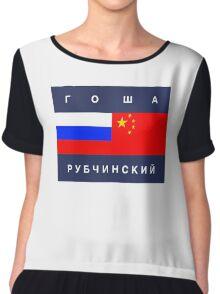 Gosha Rubchinskiy Flag Chiffon Top