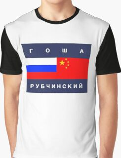 Gosha Rubchinskiy Flag Graphic T-Shirt