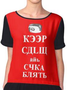 Keep Calm and Cyka Blyat Chiffon Top