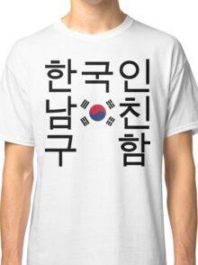 Looking for a Korean Boyfriend 한국인남친구함 Classic T-Shirt