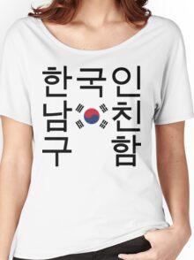 Looking for a Korean Boyfriend 한국인남친구함 Women's Relaxed Fit T-Shirt