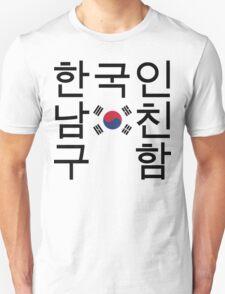 Looking for a Korean Boyfriend 한국인남친구함 Unisex T-Shirt