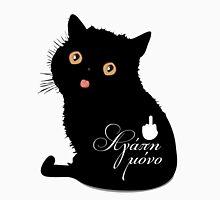 Agapi mono - only love - Αγάπη μόνο Unisex T-Shirt