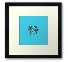 She is [Blue] Framed Print