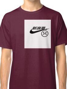 sadboy Nike Classic T-Shirt