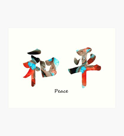 Chinese Symbol - Peace Sign 11 Art Print