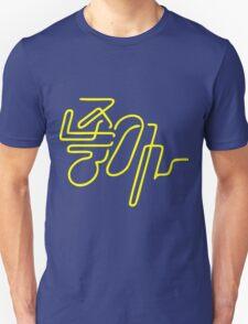 she is jonghyun shinee Unisex T-Shirt