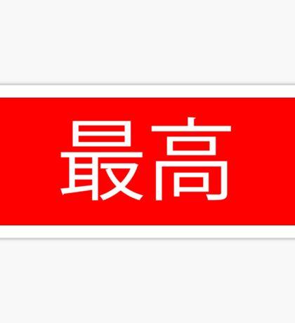 supreme japan box logo Sticker