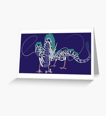 Spirited Away - Haku Greeting Card