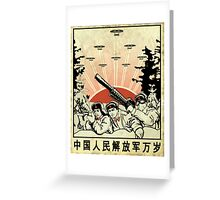 Fallout - Love Live The People's Liberation Army! Greeting Card