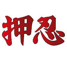 OSU! Kanji (Red Ver.) Photographic Print