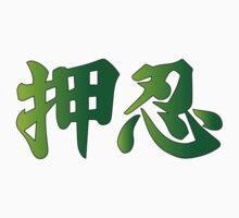 OSU! Kanji (Green Ver.) One Piece - Short Sleeve