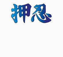 OSU! Kanji (Blue Ver.) Unisex T-Shirt