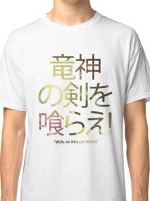 竜神の剣を喰らえ! - Genji Ulti [Kanji] Classic T-Shirt