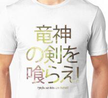 竜神の剣を喰らえ! - Genji Ulti [Kanji] Unisex T-Shirt