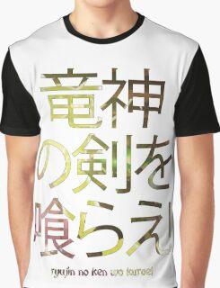 竜神の剣を喰らえ! - Genji Ulti [Kanji] Graphic T-Shirt