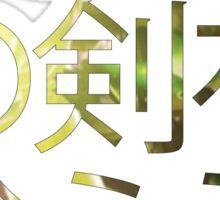 竜神の剣を喰らえ! - Genji Ulti [Kanji] Sticker