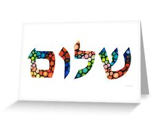 Shalom 10 - Jewish Hebrew Peace Letters Greeting Card