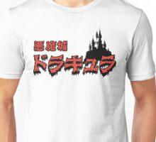 Akumajou Dracula v2 Unisex T-Shirt