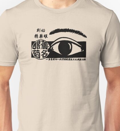 See me. Unisex T-Shirt