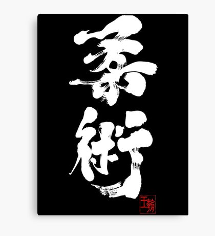 Jiu Jitsu - White Edition Canvas Print