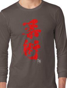 Jiu Jitsu - Blood Red Edition Long Sleeve T-Shirt