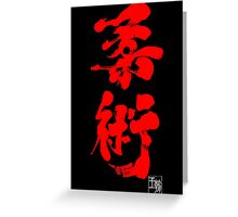 Jiu Jitsu - Blood Red Edition Greeting Card