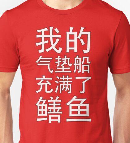My Hovercraft is Full of Eels (in Mandarin) T-Shirt