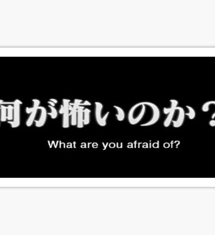 what are you afraid of? Sticker