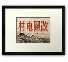 On the walls of China Framed Print