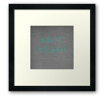 Knit, yeah! Framed Print