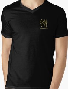 """Golden Chinese Calligraphy Symbol """"Tranquility"""" Mens V-Neck T-Shirt"""