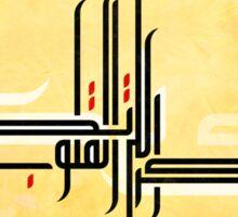 "quran verse in arabic caligraphy ""ألا بذكر الله تطمئن القلوب"" Sticker"