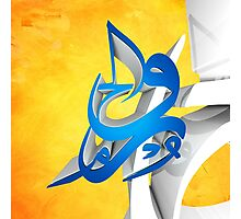 3D Arabic Calligraphy art abstract Photographic Print
