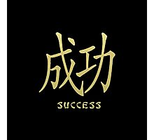 "Golden Chinese Calligraphy Symbol ""Success"" Photographic Print"