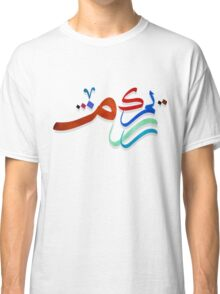 Arabic Calligraphy art abstract Classic T-Shirt