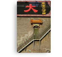 Beijing Stairs Canvas Print